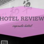 女ひとりでカプセルホテルに泊まった3【浅草ホテル和草】