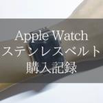 Apple Watch バンド購入記録